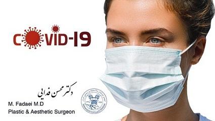 جراحی زیبایی و کرونا