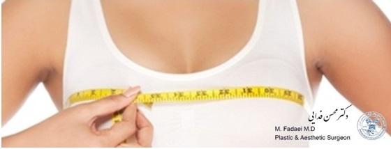 عمل کوچک کردن سینه (ماموپلاستی)