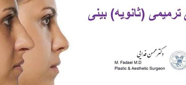 عمل جراحی ترمیمی بینی (ثانویه)