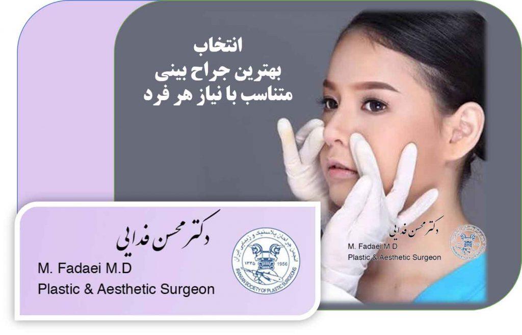 انتخاب جراح بینی -انتخاب بهترین جراح بینی