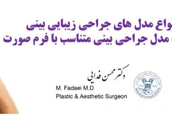انواع مدل های جراحی بینی و انتخاب مدل جراحی بینی متناسب با صورت