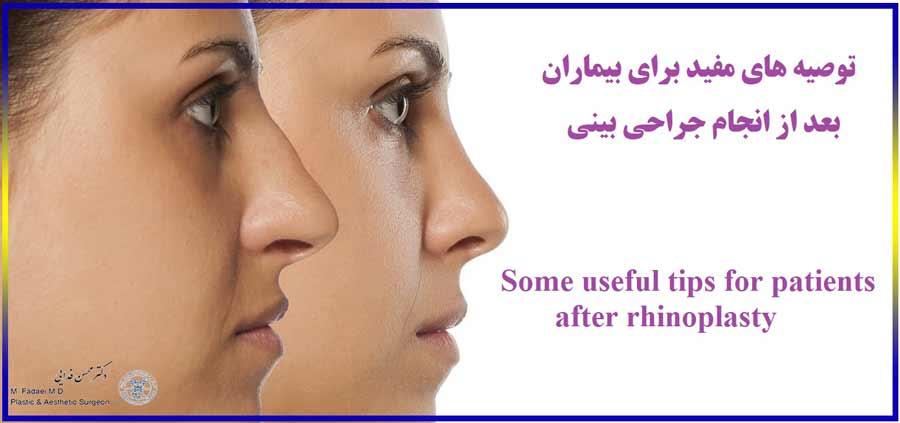 توصیه های مفید برای بیماران بعد از انجام جراحی بینی
