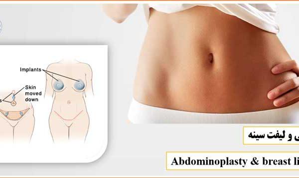 جراحی ابدومینوپلاستی و لیفت سینه - Abdominoplasty and breast lift surgery