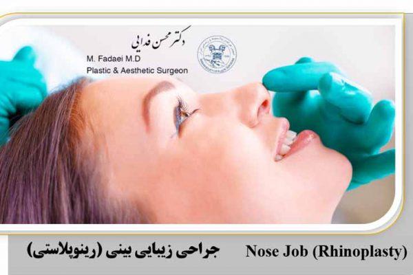 جراحی زیبایی بینی (رینوپلاستی) - Nose Surgery (Rhinoplasty)
