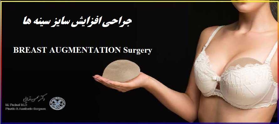 جراحی افزایش سایز سینه - Breast Augmentation Surgery