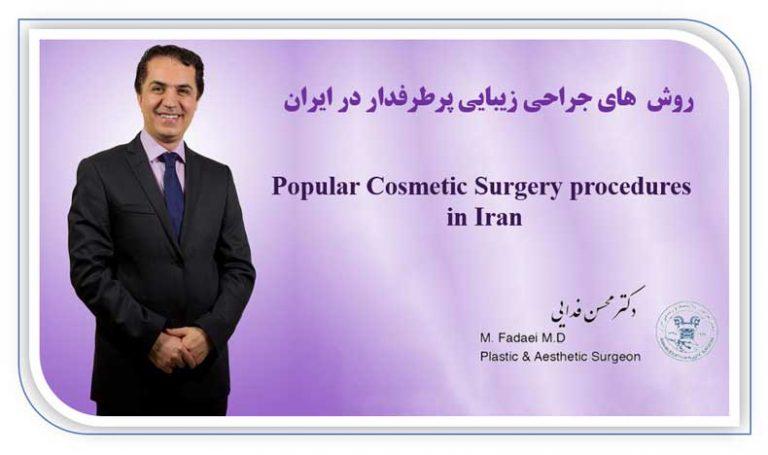 cosmetic surgery - روش های جراحی زیبایی پرطرفدار در ایران